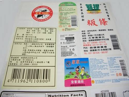 產品商標條碼貼紙